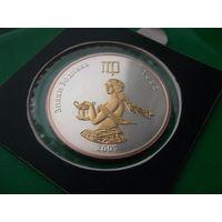 Дева. 250 тугриков 2007. Серебро. Монголия.