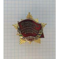 70 лет 50 механизированной дивизии, Беларусь