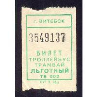 Талон на проезд Витебск ЛЬГОТНЫЙ ТБ-002 /троллейбус трамвай /