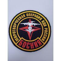 Шеврон Босния миротворческая операция ВДВ России