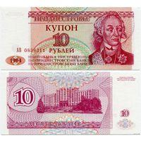 Приднестровье. 10 рублей (образца 1994 года, P18, UNC) [серия АВ]