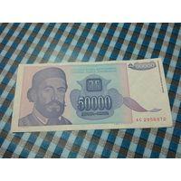 50 000 динар 1993 года Югославии  2956972