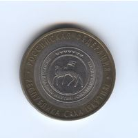10 рублей. 2006 г. Республика Саха. СПМД.