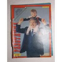 "Журнал ""Работница""(с приложением)-No5 за 1988 год"