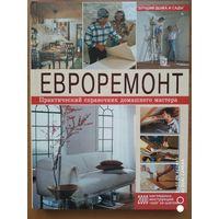 Евроремонт: практический справочник домашнего мастера / Лучшие дома и сады.