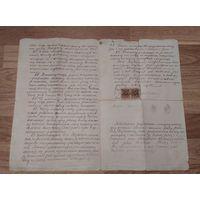 Умова договор 1935 г с отпечатками пальцев