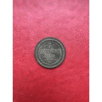 3 копейки 1856 Варшавская монета