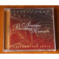 Легенды Вялiкага Княства. Гiстарычная музыка Беларусi (Audio CD - 2005)