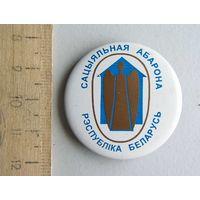 Значок Сацыяльная Абарона Рэспублiка Беларусь