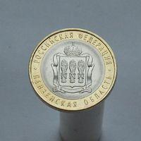 10 рублей 2014 ПЕНЗЕНСКАЯ ОБЛ