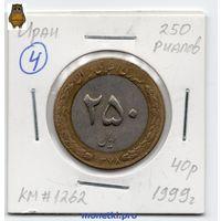 250 риалов Иран 1999 года (#4)