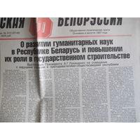 """Газета """"Советская Белоруссия"""", 26 ноября 1998 г."""