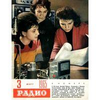 "Журнал ""Радио"" #3 за 1965 г."