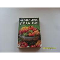 Раздельное питание /Мини-книжка 110 на 80 мм/