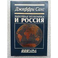 Рыночная экономика и Россия | Сакс Джеффри Д.
