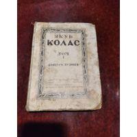 Якуб Колас - Забор Творау.  том 1 1928 год Тираж 3000