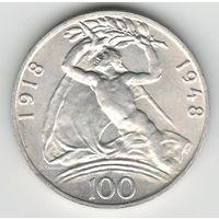 Чехословакия 100 крон 1948 года. Серебро. Штемпельный блеск! Состояние UNC!
