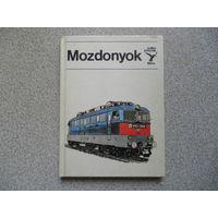 Локомотивы, на венгерском языке