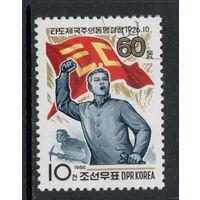 Корея 1986. 60-летие союза империализма Полная серия