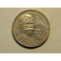 1 рубль 1913 - В память 300-летия дома Романовых - плоский чекан серебро