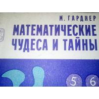 Математические чудеса и тайны  Математические фокусы и головоломки