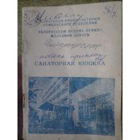 Санаторная книжка. Гомельского санатория железной дороги.