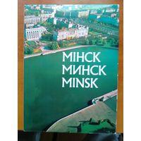 Минск. Мінск. Minsk. Фотоальбом на пяти языках.
