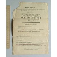 Приглашение на 26-е научное заседание Российского Общества Эндокринологии 1928 год
