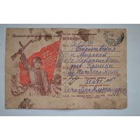 Письмо бойца ВОВ своей жене.Полевая почта.1944 год.с рубля.