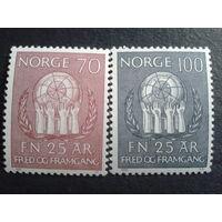 Норвегия 1970 25 лет ООН полная