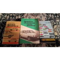 Техническое обслуживание и ремонт автомобилей - Легковые автомобили - Твой друг автомобиль - три книги