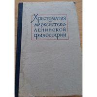 Хрестоматия по марксистско-ленинской философии (Т. 1)