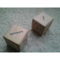 Кубики для влюбленных. 2 шт..Эротика.