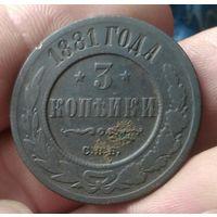 3 копейки 1881 г