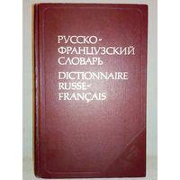 Русско-французский словарь 50000 слов 1983 г Л.В.Щерба, М.И. Матусевич