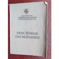 Пенсiённае пасведчанне. Беларусь. Пагоня. 1996 г.
