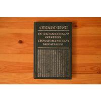 Справочник по фармакотерапии