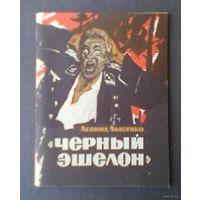 """Лысенко Л. """"Черный эшелон""""."""