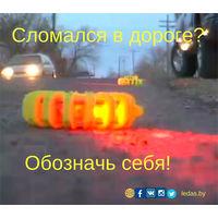Фонарь с мигающим красным светом, маячок, аварийка ЛедАС, обмен
