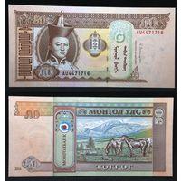 Банкноты мира. Монголия, 50 тугриков
