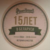 Бирдекель (подставка под пиво) PilsnerUrquell 2004-2019г. 15 лет в Беларуси