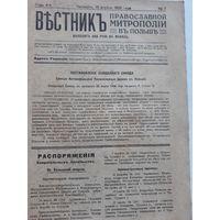 Вестник церковный при Польше