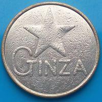 Токен - GINZA -жетон игровой ( ЯПОНИЯ )