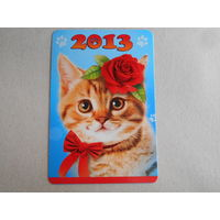 Календарь карманный 2013 год.