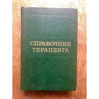 Справочник терапевта М.Г.Астапенко