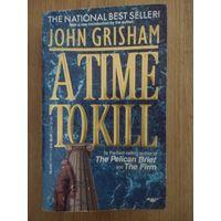 John Grisham. A Time to Kill. Джон Гришэм. Время убивать (Пора убивать).