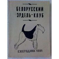 Ежегодник Белорусский эрдель-клуб. 1991 г.