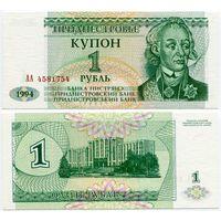 Приднестровье. 1 рубль (образца 1994 года, P16, UNC) [серия АА]