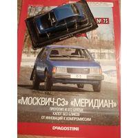 Автолегенды Москвич-С3 Меридиан