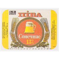 Пивная этикетка Сонечнае Минск